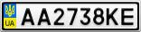 Номерной знак - AA2738KE