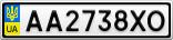 Номерной знак - AA2738XO