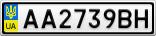 Номерной знак - AA2739BH