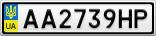 Номерной знак - AA2739HP