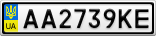 Номерной знак - AA2739KE
