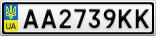 Номерной знак - AA2739KK