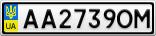 Номерной знак - AA2739OM