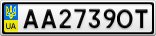 Номерной знак - AA2739OT