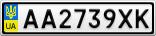 Номерной знак - AA2739XK
