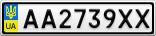 Номерной знак - AA2739XX