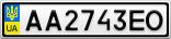 Номерной знак - AA2743EO