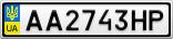Номерной знак - AA2743HP