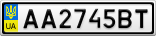 Номерной знак - AA2745BT