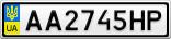 Номерной знак - AA2745HP