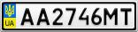 Номерной знак - AA2746MT