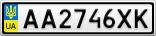 Номерной знак - AA2746XK