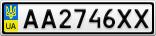 Номерной знак - AA2746XX