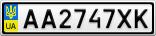 Номерной знак - AA2747XK