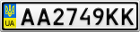 Номерной знак - AA2749KK
