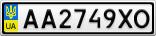 Номерной знак - AA2749XO