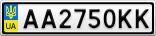 Номерной знак - AA2750KK