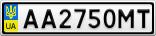 Номерной знак - AA2750MT