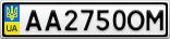 Номерной знак - AA2750OM