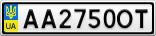 Номерной знак - AA2750OT