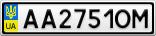 Номерной знак - AA2751OM