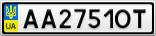 Номерной знак - AA2751OT
