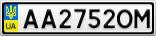 Номерной знак - AA2752OM