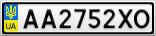 Номерной знак - AA2752XO
