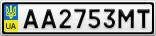 Номерной знак - AA2753MT