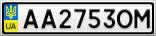 Номерной знак - AA2753OM