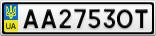 Номерной знак - AA2753OT