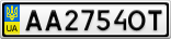 Номерной знак - AA2754OT