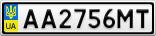 Номерной знак - AA2756MT