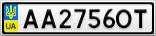 Номерной знак - AA2756OT