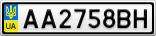 Номерной знак - AA2758BH