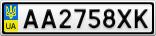 Номерной знак - AA2758XK