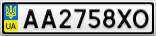 Номерной знак - AA2758XO