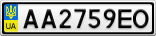 Номерной знак - AA2759EO