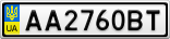 Номерной знак - AA2760BT