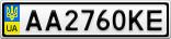 Номерной знак - AA2760KE