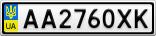 Номерной знак - AA2760XK