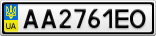 Номерной знак - AA2761EO