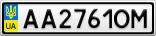 Номерной знак - AA2761OM