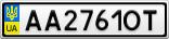 Номерной знак - AA2761OT