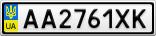 Номерной знак - AA2761XK