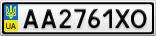 Номерной знак - AA2761XO