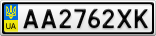 Номерной знак - AA2762XK