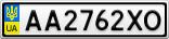 Номерной знак - AA2762XO