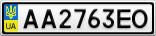 Номерной знак - AA2763EO