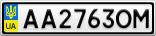 Номерной знак - AA2763OM